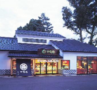 十万石水城公園店