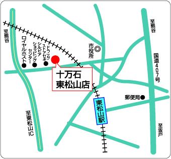 十万石東松山店