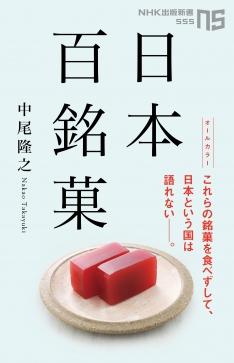 2018年7月10日発売 「日本百銘菓」(NHK出版)にて紹介されました。 イメージ