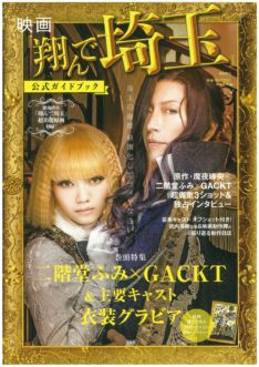2019年2月1日発売「映画『翔んで埼玉』公式ガイドブック」(宝島社)にて紹介されました。 イメージ