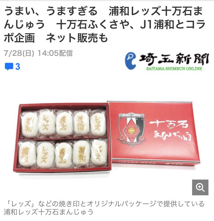 埼玉新聞2019年7月26日(金)の埼玉経済面でレッズまんじゅうが紹介されました。 イメージ