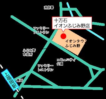 十万石イオンタウンふじみ野店