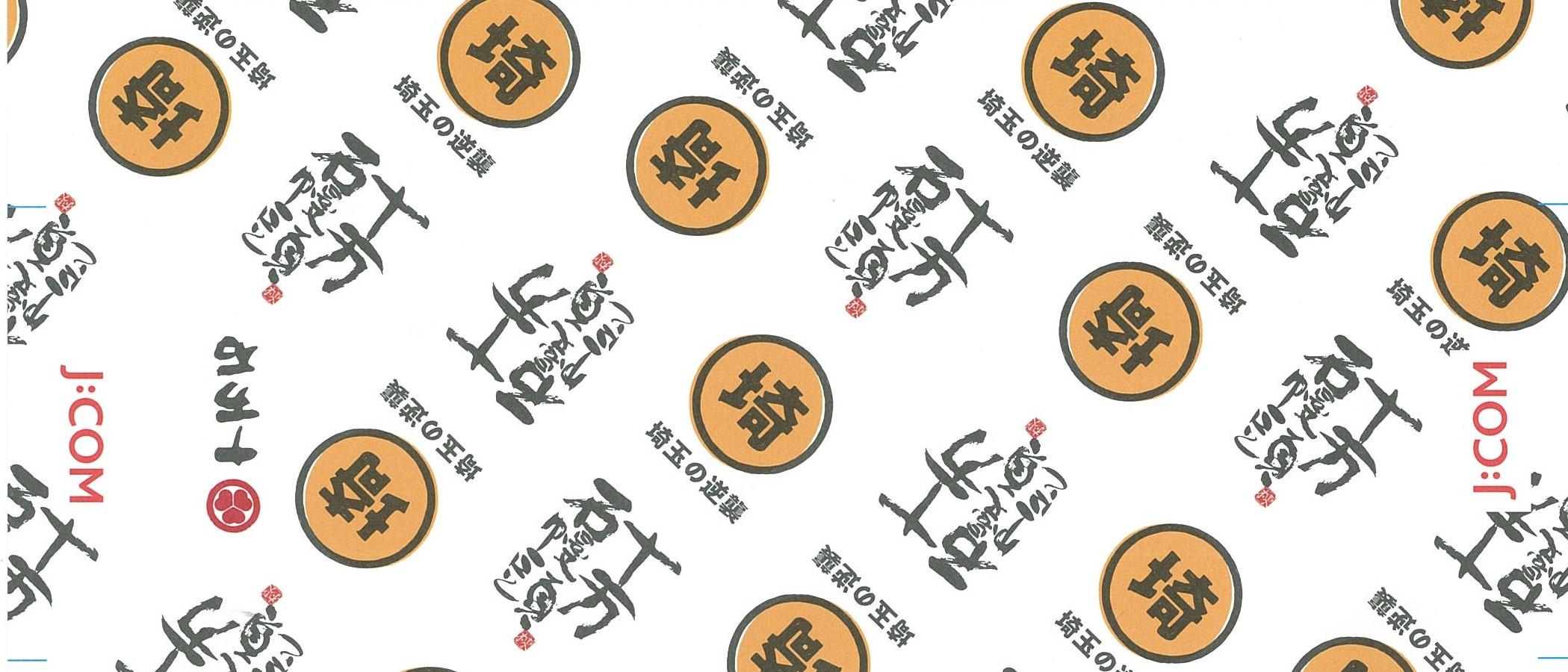 LOVE埼玉チャンネルで埼玉の逆襲まんじゅう(ランキング #26-1 )が紹介されました。 イメージ