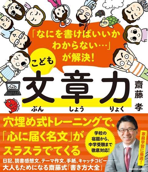 KADOKAWA出版,齋藤孝著「なにを書けばいいかわからない・・・」が解決!こども文章力(小学生向けの学習参考書)に十万石のキャッチコピー(うまい、うますぎる)が掲載されました。 イメージ