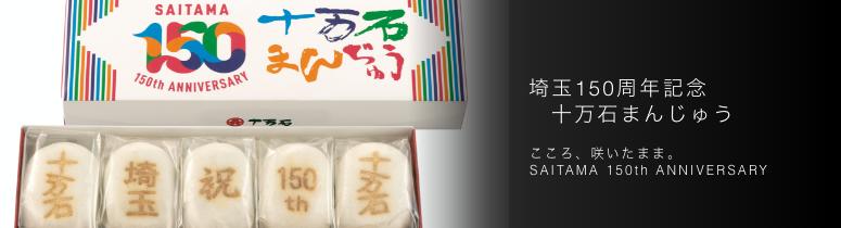 埼玉150周年記念十万石まんじゅう